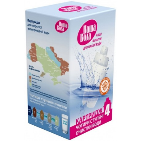 Картридж для фильтра-кувшина Наша Вода № 4 для жесткой воды
