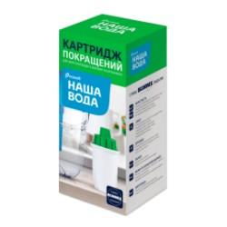 Картридж для фильтра-кувшина Наша Вода № 5 для железа и органики