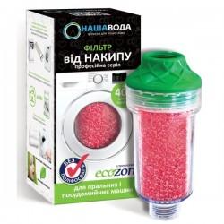 Фильтр Ecozon-100 для стиральной машины